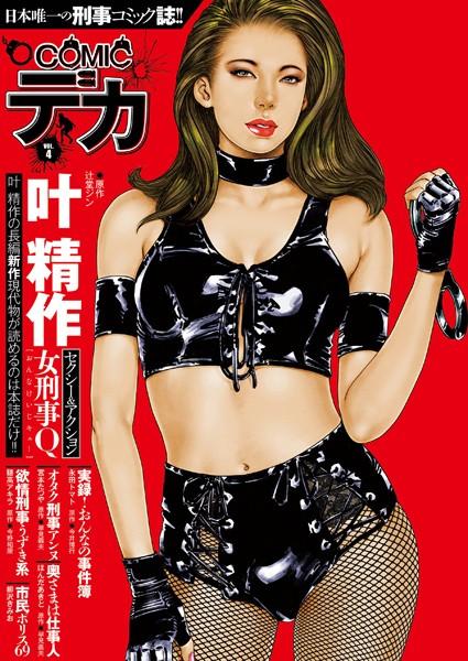 COMICデカ Vol.4