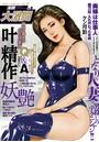 漫画大激闘 Vol.9