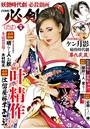 COMIC必剣 Vol.10