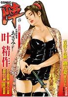 COMIC陣 Vol.24