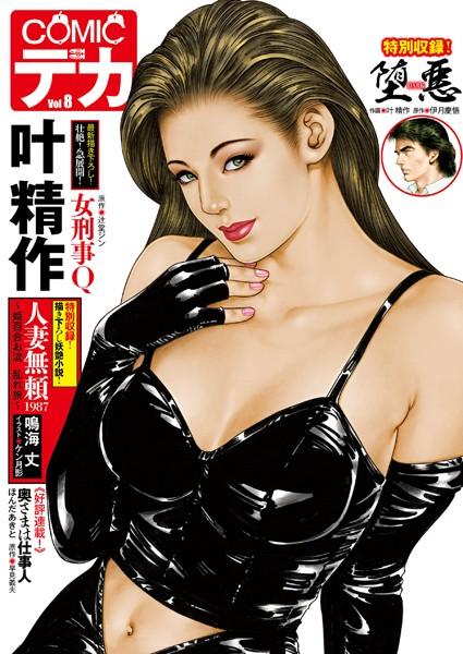 COMICデカ Vol.8