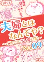 夫婦とはなんぞや?〜くまぴのサレ妻日記〜 No.09