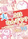 夫婦とはなんぞや?〜くまぴのサレ妻日記〜 No.10