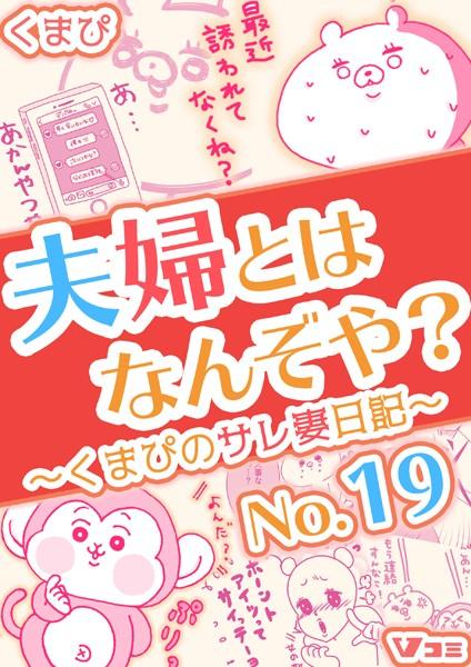 夫婦とはなんぞや?〜くまぴのサレ妻日記〜 No.19