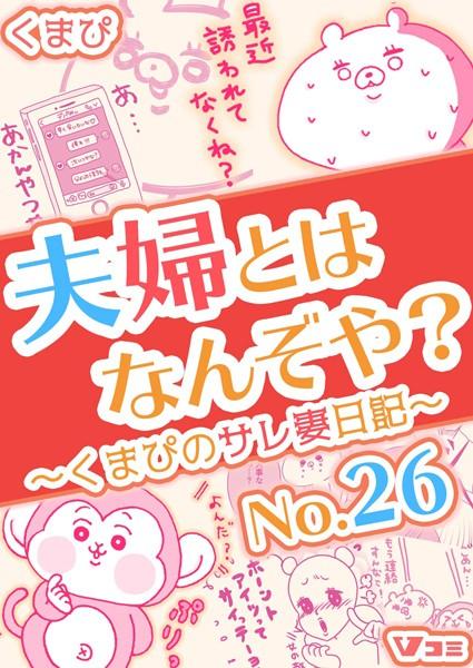 夫婦とはなんぞや?〜くまぴのサレ妻日記〜 No.26