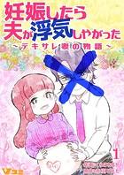 妊娠したら夫が浮気しやがった 〜デキサレ妻の物語〜(単話)