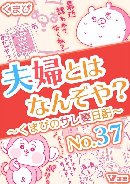 夫婦とはなんぞや?〜くまぴのサレ妻日記〜 No.37