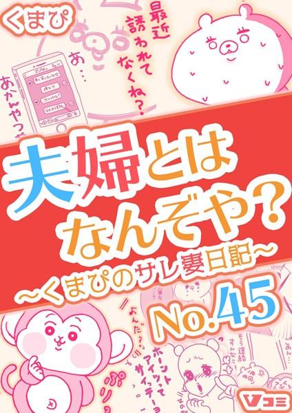 夫婦とはなんぞや?〜くまぴのサレ妻日記〜 No.45