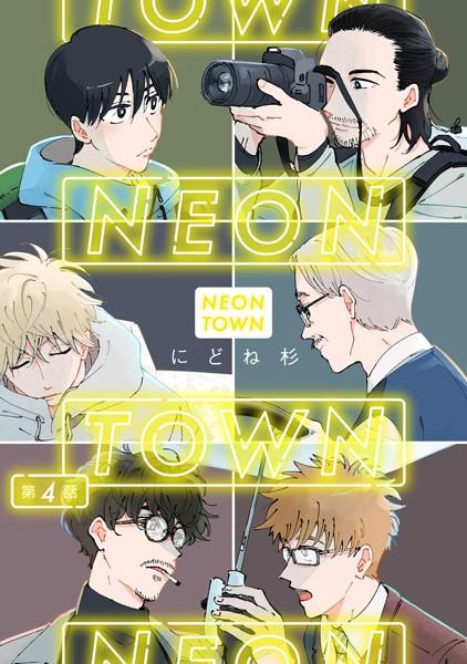 【ホームドラマ・同居 BL漫画】NEONTOWN(単話)