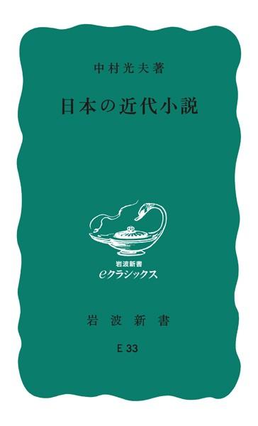日本の近代小説