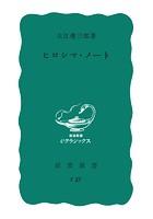 ヒロシマ・ノート