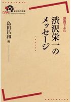 原典でよむ 渋沢栄一のメッセージ