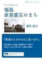 フォト・ルポルタージュ 福島 原発震災のまち