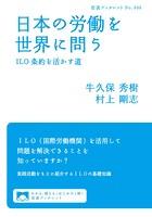 日本の労働を世界に問う ILO条約を活かす道