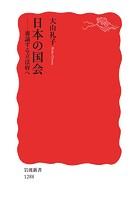 日本の国会 審議する立法府へ