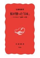 桜が創った「日本」 ソメイヨシノ 起源への旅