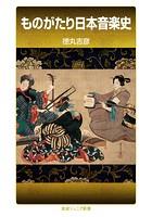 ものがたり日本音楽史