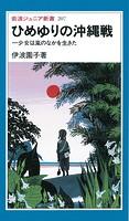 ひめゆりの沖縄戦 一少女は嵐のなかを生きた