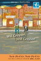 ウィル・グレイソン,ウィル・グレイソン
