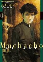 ムチャチョ―ある少年の革命―