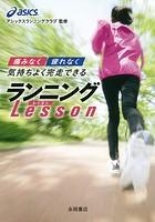 痛みなく疲れなく気持ちよく完走できるランニングLESSON