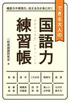 できる大人の国語力練習帳