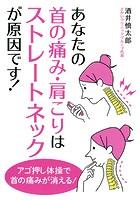 あなたの首の痛み、肩こりはストレートネックが原因です!