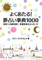 よくあたる! 夢占い事典1000