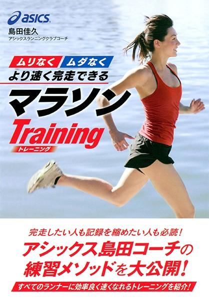 「ムリなく」「ムダなく」より速く完走できる マラソントレーニング