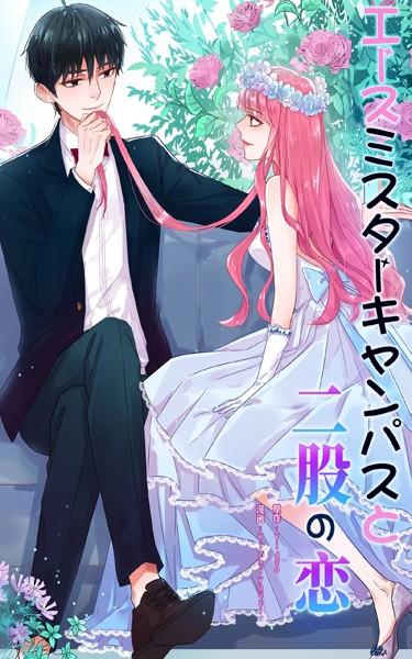 【恋愛 エロ漫画】エースミスターキャンパスと二股の恋(1)(単話)