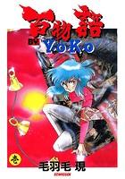 百物語 BY. Y・O・K・O(ラポートコミックス版)
