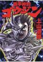 鉄甲神剣ゴウジン (1)