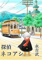 探偵ネコアシ(単話)