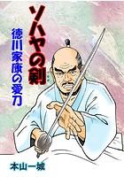 ソハヤの剣 ‐徳川家康の愛刀‐(単話)