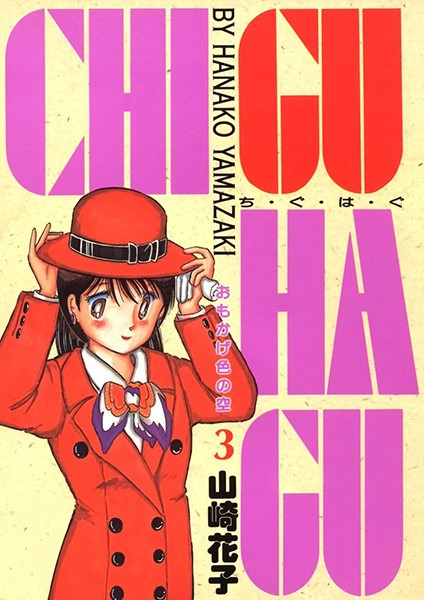 CHI・GU・HA・GU (3)