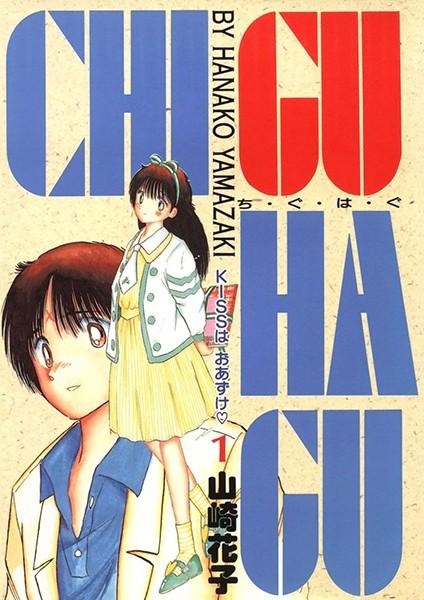 CHI・GU・HA・GU (1)