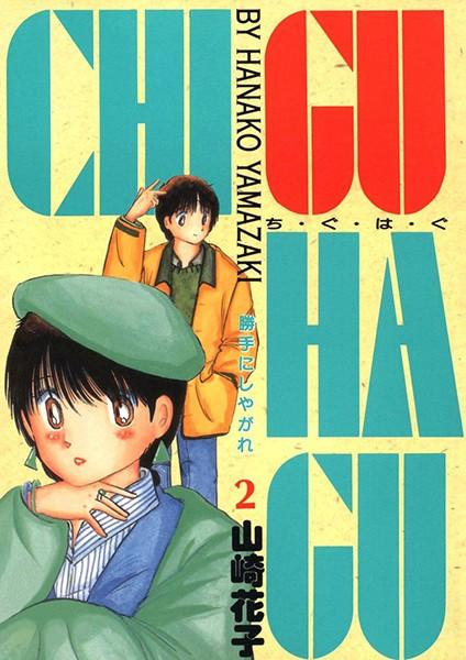CHI・GU・HA・GU (2)