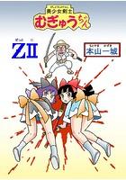 美少女剣士むぎゅうちゃんZ (2)
