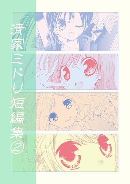 清家ミドリ短編集 (2)