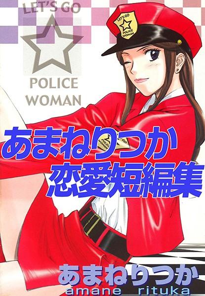 【恋愛 エロ漫画】あまねりつか恋愛短編集