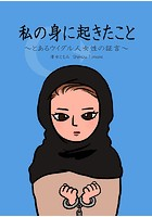 私の身に起きたこと 〜とあるウイグル人女性の証言〜(単話)