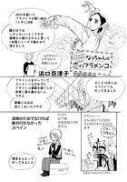 ショートエッセイ なっちゃんの恋するフラメンコ(単話)