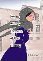 No one will say the name of that country(単話)