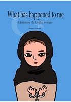What has happened to me 〜A testimony of a Uyghur woman〜(単話)