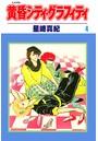 黄昏シティ・グラフィティ (4)