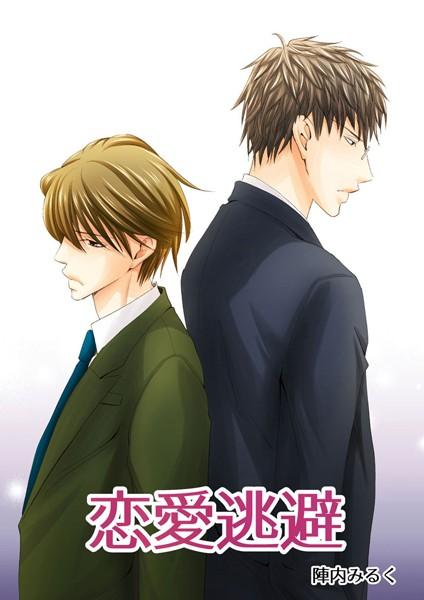 【恋愛 BL漫画】恋愛逃避(単話)