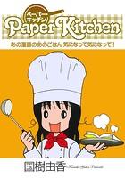 ペーパー・キッチン(単話)