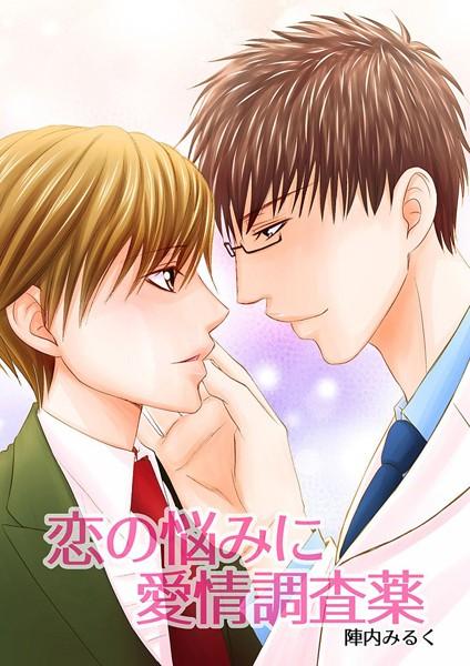 【恋愛 BL漫画】恋の悩みに愛情調査薬(単話)