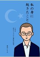 私の身に起きたこと〜とある在日ウイグル人男性の証言〜(単話)