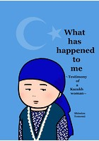 What has happened to me 〜Testimony of a Kazakh woman〜(単話)